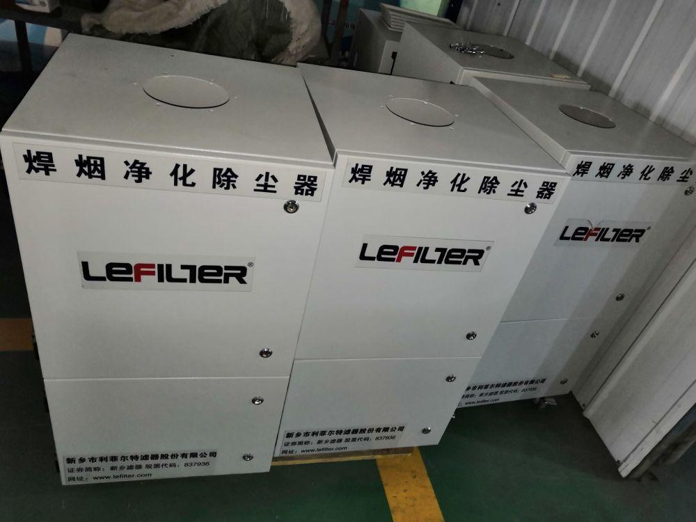 LFHY-3000移动式单臂焊烟净化器