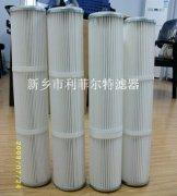 木浆纤维纸除尘滤筒320x220x650
